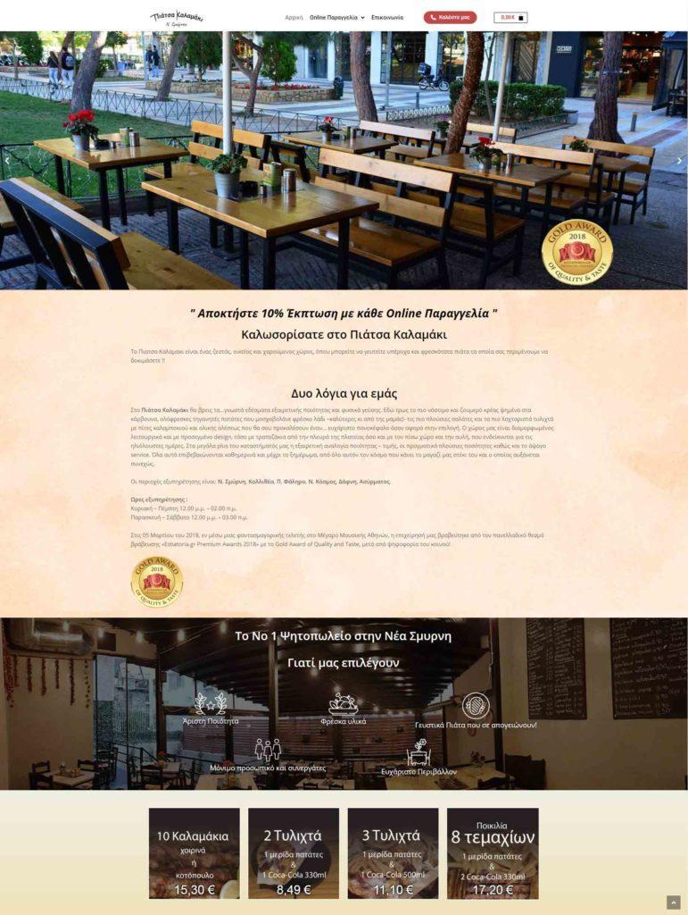 piatsa kalamaki website